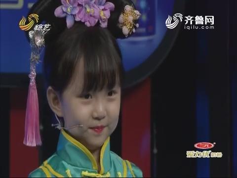明星宝贝:胖嘟嘟的小格格董子瑄演唱《有一个姑娘》