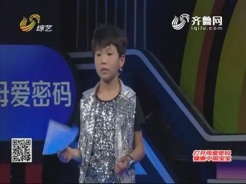 明星宝贝:轮滑少年郑子非表演轮滑街舞