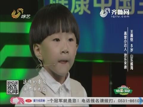明星宝贝:呆萌蘑菇头王晨恺演唱《我是一只小小鸟》