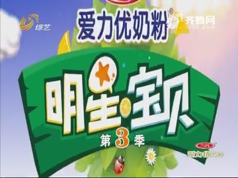 20170608《明星宝贝》:萌萌哒兄弟组合动感街舞嗨翻现场