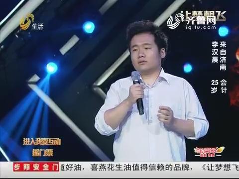让梦想飞:半年狂减70斤 李汉晨亲述减肥心得