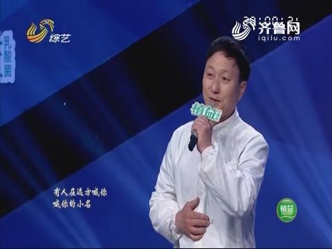 我是大明星:孙俊田唱歌梦想遭妻子强烈反对进退两难