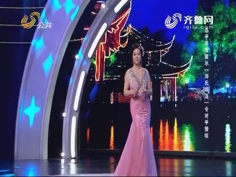 """笑果不一般:韩小露再度展示""""邓氏唱法""""令对手赞叹"""