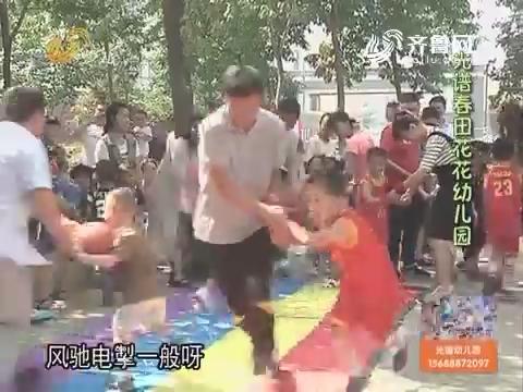 2017年06月08日《光谱童乐会》