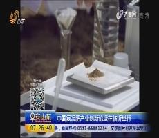 中国复混肥产业创新论坛在临沂举行