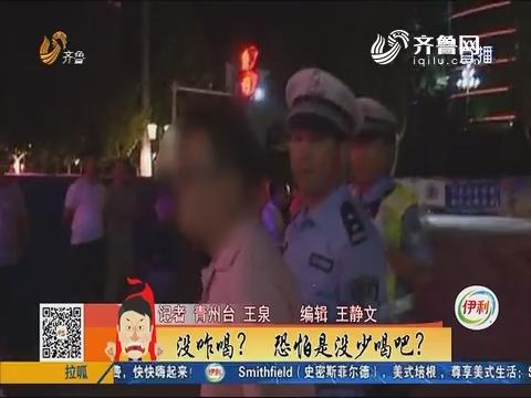 青州:载着孩子酒驾 咋劝这位都不听