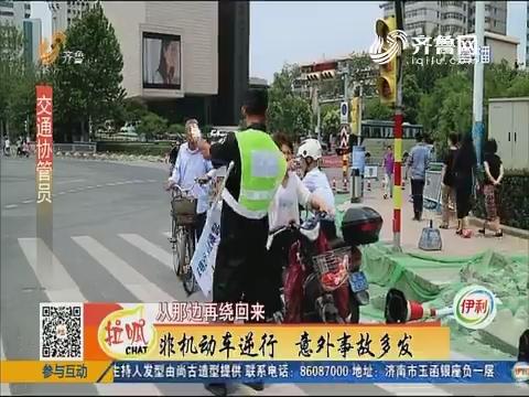 济南:路口新变化 协管员劝阻逆行者