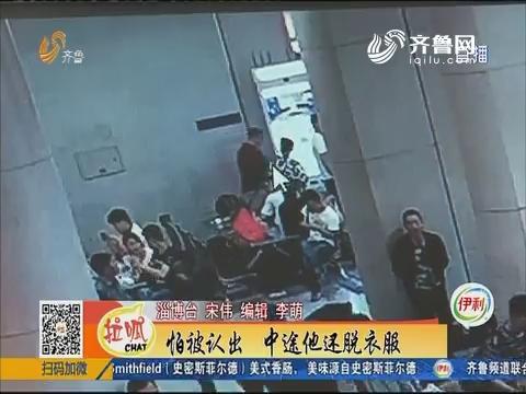 淄博:给手机充电 冲完竟然拿错了?