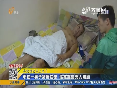 枣庄一男子瘫痪在床 住在旅馆无人照顾