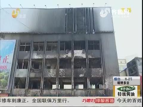 青岛:惊险!商业楼凌晨突起大火
