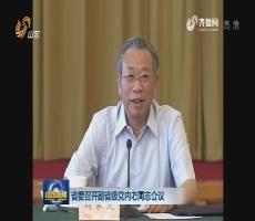 省委召開副省級黨內老同志會議