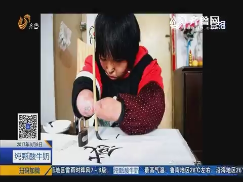 沂南:无手女孩再战高考 考试时间延长30%