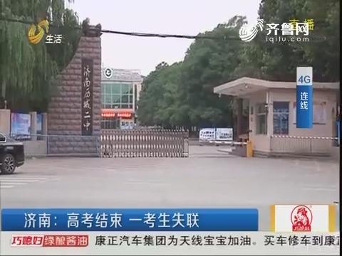【4G连线】济南:高考结束 一考生失联