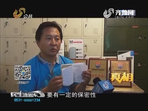 【真相】济南:钥匙被锁门内 电话找来开锁公司