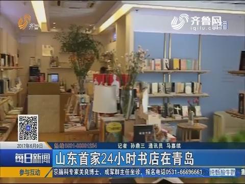 山东首家24小时书店在青岛