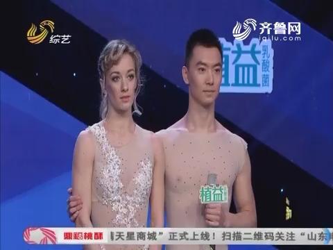 我是大明星:俄罗斯美女塔雅和成都帅小伙唐宗洋杂技表演惊艳现场