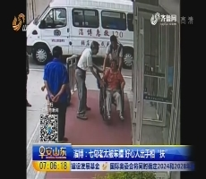 """淄博:七旬老太被车撞 好心人出手相""""扶"""""""