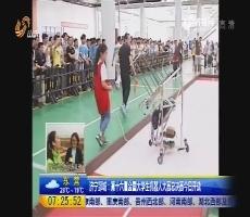 【机器人决赛】济宁邹城:第十六届全国大学生机器人大赛总决赛6月10日开战