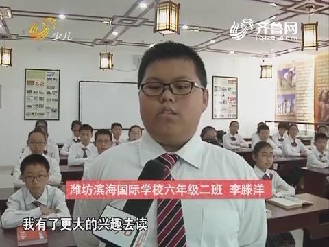 20170610《国学小名士》:国学进校园——走进潍坊滨海国际学校