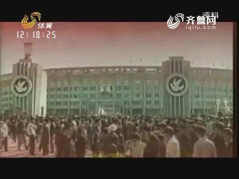 【光辉与梦想】回眸全运:首届全运山东军团交合格答卷