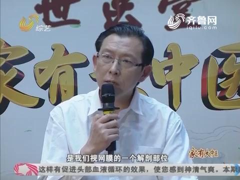 """20170610《世医堂家有大中医》:你知道""""黄斑变性""""吗?"""