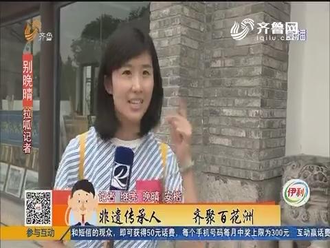 济南:非遗传承人 齐聚百花洲