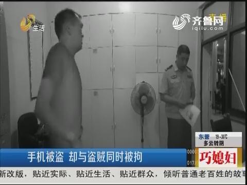淄博:手机被盗 却与盗贼同时被拘