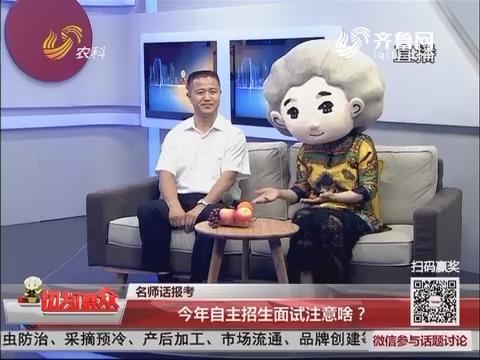 【2017高考总动员】名师话报考:2017年自主招生面试注意啥?