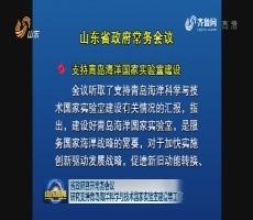 山东省政府召开常务会议 研究支持青岛海洋科学与技术国家实验室建设等工作