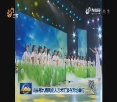 山东第九届残疾人艺术汇演在潍坊举行