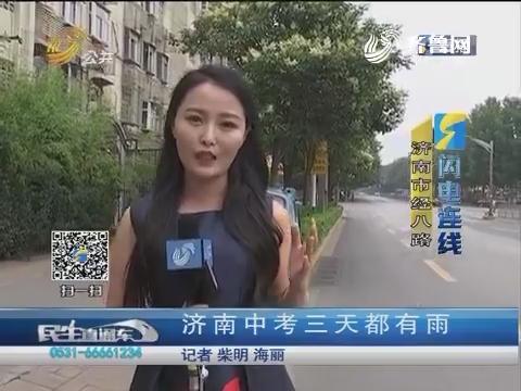 闪电连线:济南中考三天都有雨
