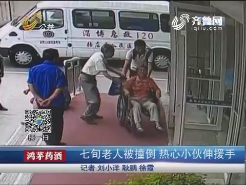 淄博:七旬老人被撞倒 热心小伙伸援手
