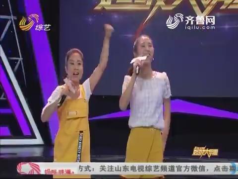超级大明星:姚蓉蓉搭档王媛媛共同演唱王蓉的名曲《火了火了火》