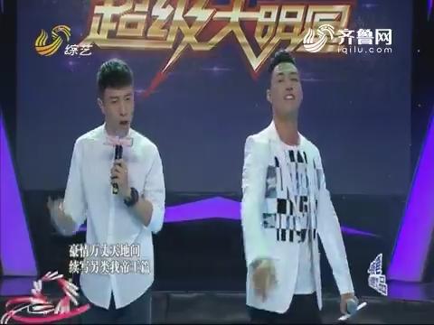超级大明星:李茂达与杨正超首次合作共同演唱《歌曲串烧》