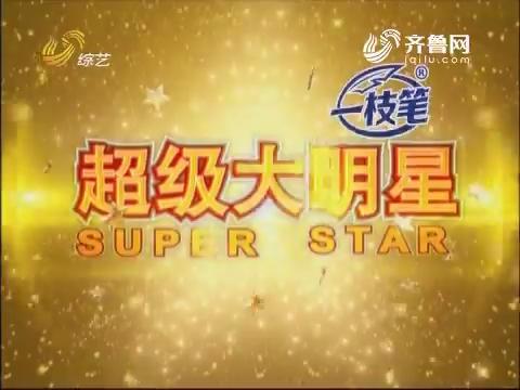 20170610《超级大明星》:歌手王蓉助阵嘉宾劲歌热舞嗨翻现场