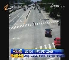 烟台莱州:停车保护老人过马路