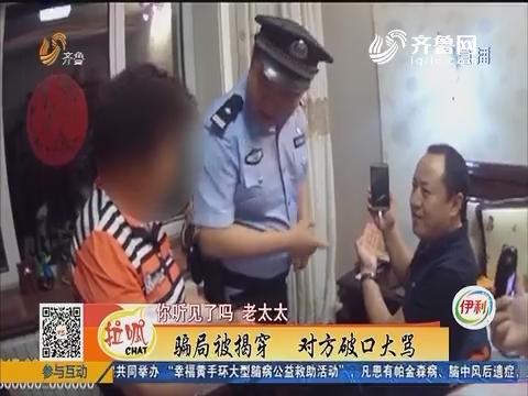 淄博:骗局被揭穿 对方破口大骂