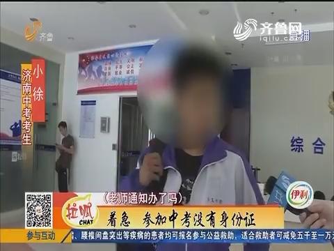 济南:参加中考没有身份证 民警出具临时身份证明