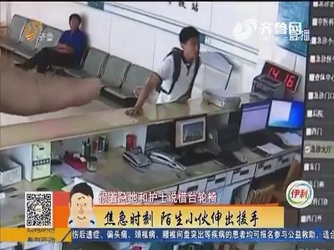 【凡人善举】淄博:老伴被撞 陌生小伙伸出援手