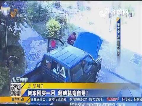 济阳:新车刚买一月 起动机竟自燃!