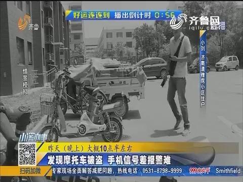 济南:发现摩托车被盗 手机信号差报警难