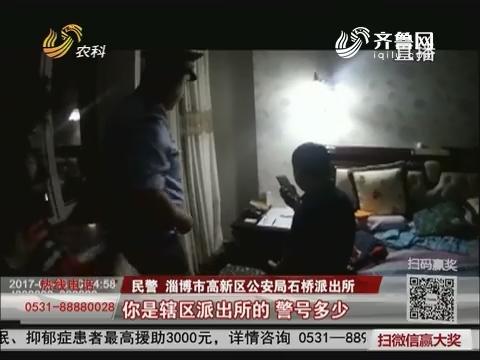 【群众新闻】淄博:民警阻止诈骗电话 骗子竟然破口大骂