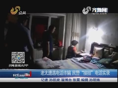 """淄博:老太遭遇电话诈骗  民警""""接招""""电话实录"""