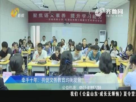 公益山东:牵手十年——共促义务教育均衡发展
