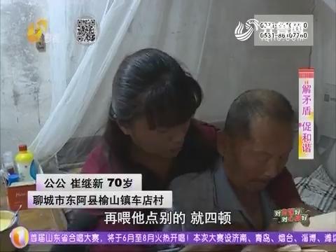 聊城:三十五岁最美儿媳,照顾瘫痪公公近十年