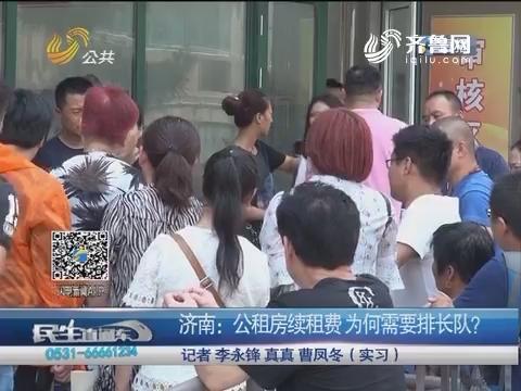 济南:公租房续租费 为何需要排长队?