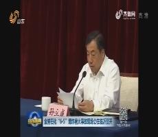 """金誉石化""""6.5""""爆炸着火事故现场会在临沂召开"""