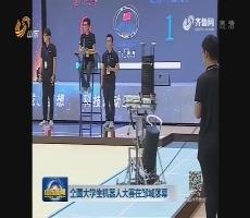 全国大学生机器人大赛在邹城落幕