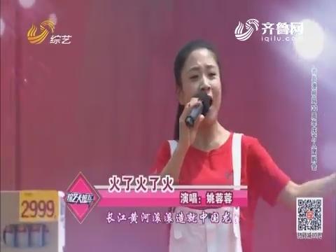 综艺大篷车:姚蓉蓉演唱歌曲《火了火了火》