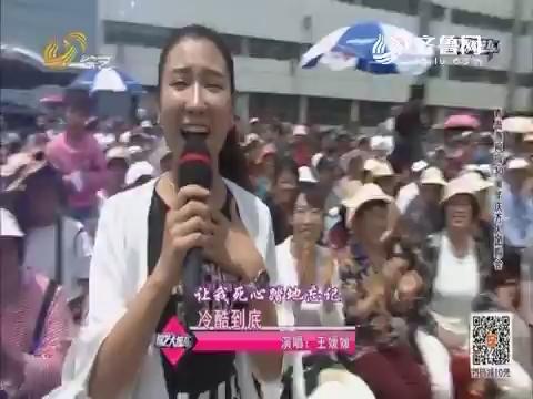 综艺大篷车:王媛媛演唱歌曲《冷酷到底》